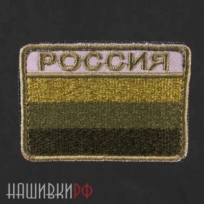 Нашивка зеленый флаг России