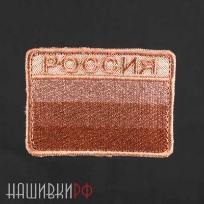 Нашивка коричневый флаг России