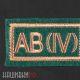 Нашивка группа крови AB (IV) Rh+