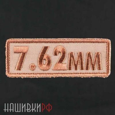 Нашивка с калибром 7.62 мм