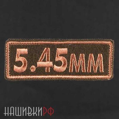 Нашивка с калибром 5.45 мм