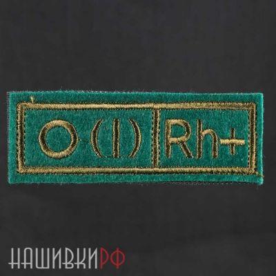 Нашивка группа крови O (I) Rh+