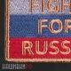 Нашивка сражайся за Россию