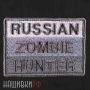 Нашивка охотник на зомби