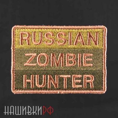 Нашивка RUSSIAN ZOMBIE HUNTER