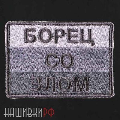 Нашивка БОРЕЦ СО ЗЛОМ