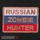 Нашивка русский зомби охотник