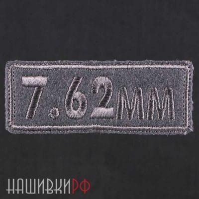 Нашивка калибр 7,62 мм