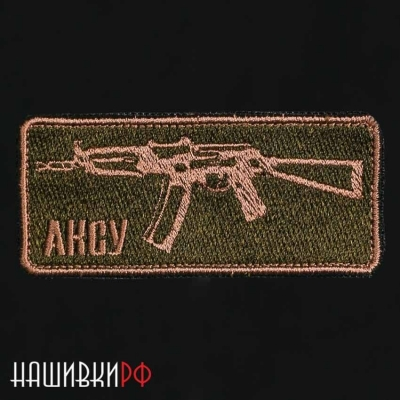 Шеврон АКСУ. Нашивка на одежду с автоматом Калашникова