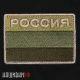 Военный шеврон. Нашивка Россия с флагом в зеленой гамме