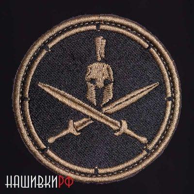 Нашивка гладиатор Спарты