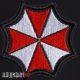 Нашивка зонтик корпорации Амбрелла