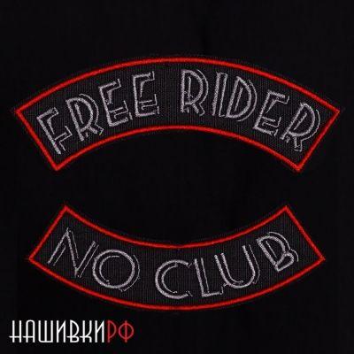 Нагрудные нашивки no club / free rider