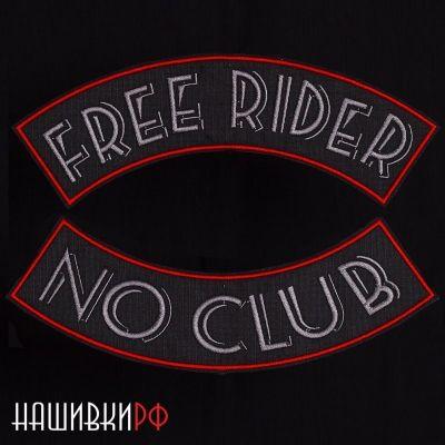 Байкерские нашивки на куртку free rider/no club