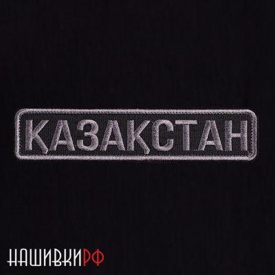 Нашивка КАЗАХСТАН