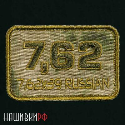 Шеврон 7,62 Russian