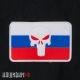 Нашивка резиновая череп на флаге России купить