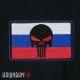 Нашивка на липучке с черепом на фоне флага РФ купить