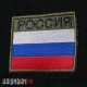 Нашивка флага РФ надпись Россия купить в интернет магазине
