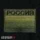 Купить нашивку зеленый флага Российской Федерации