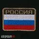 Нашивка с липучкой флаг России