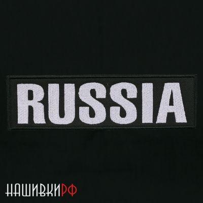 Нашивка RUSSIA на куртку