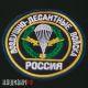 Нашивка Воздушно-Десантные Войска России