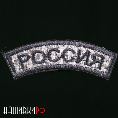Серая изогнутая нашивка РОССИЯ