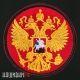 Нашивка герб России
