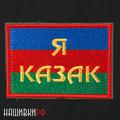 Шеврон я Казак