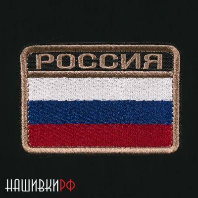 Военная нашивка на липучке с флагом России