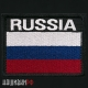 Военная нашивка с флагом Russia
