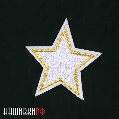 Белая звезда с золотой каймой нашивка