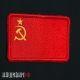 Нашивка флаг СССР