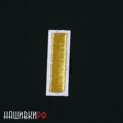 Нашивка золотая полоса