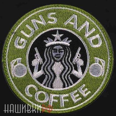 Нашивка оружие и кофе