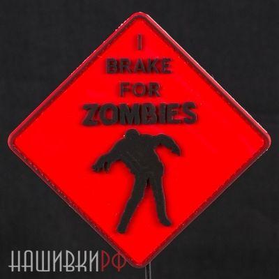 Нашивка i brake for zombies