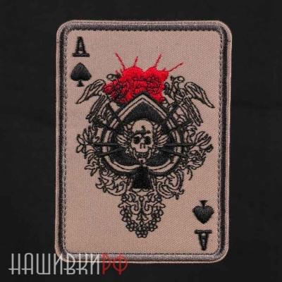 Нашивка игральная карта с черепом