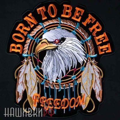 Нашивка на спину рожден для свободы
