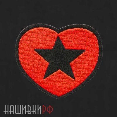 Нашивка сердце с черной звездой