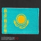 Нашивка флаг Казахстана