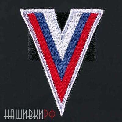 Нашивка флаг России V-формы