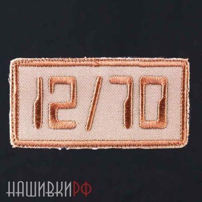Нашивка на патронтаж 12/70